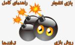 بازی انفجار + آموزش و ترفندهای بازی انفجار شرطی برای برد تضمینی