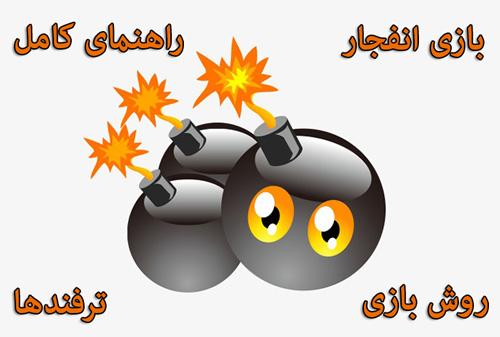بازی انفجار + آموزش و ترفندهای بازی انفجار شرطی + بازی انفجار شرط بندی