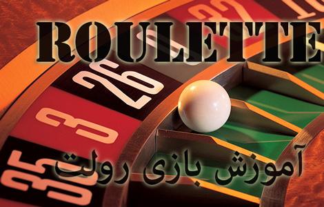 آموزش بازی رولت + بازی آنلاین رولت در کازینو و شرط بندی + بازی رولت شرطی