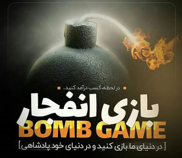 بازی انفجار,آموزش بازی انفجار,بازی انفجار چیست,ترفند بازی انفجار,سایت بازی انفجار