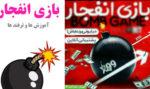 بازی انفجار | آموزش بازی انفجار شرطی | سایت بازی انفجار