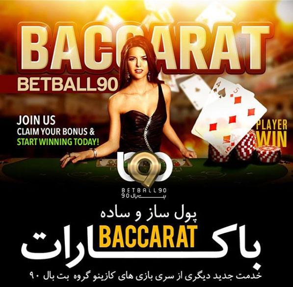 سایت بت بال 90 بازی انفجار ,سایت پیش بینی فوتبال,کازینو,betball90,بازی انفجار,ترفند بازی انفجار