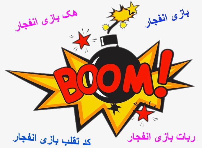 ربات رایگان بازی انفجار ،کد تقلب بازی انفجار ،هک بازی انفجار ،الگوریتم بازی انفجار
