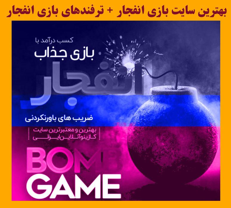 بهترین سایت بازی انفجار + ترفندهای بازی انفجار