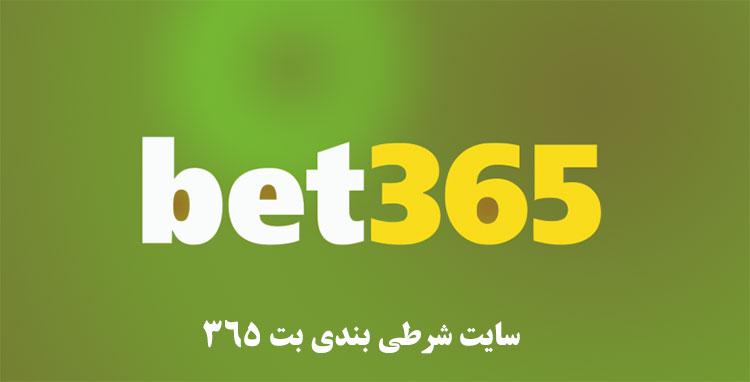 معرفی سایت شرطی بندی بت 365 اصلی (Bet365)