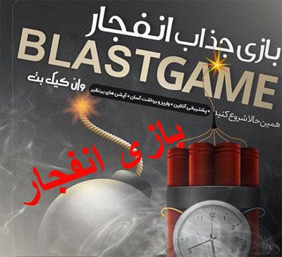 نحوه ضریب بازی انفجار به همراه آموزش و ترفندهای رایگان بازی انفجار