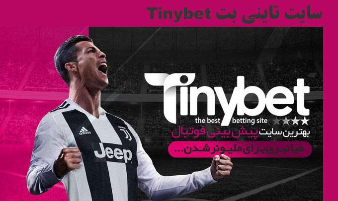 سایت تاینی بت Tinybet | بهترین سایت شرط بندی تاینی بت