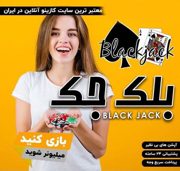سایت بازی بلک جک 21 آنلاین شرطی ,آموزش بازی بلک جک تصویری