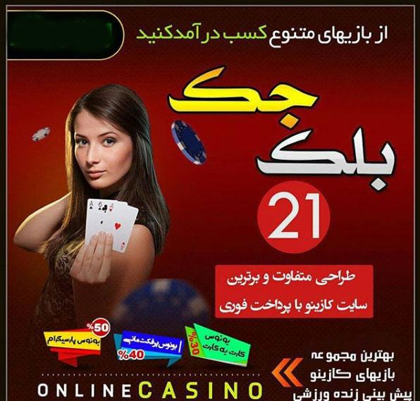 سایت بازی بلک جک 21 آنلاین شرطی ,آموزش بازی بلک جک تصویری,آموزش تصویری بازی ۲۱,بلک جک آنلاین