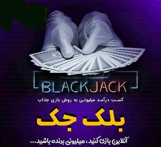 ترفند و آموزش بازی 21 بلک جک یا Blackjack شرط بندی,آموزش بازی بلک جک تصویری