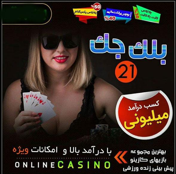 ترفند و آموزش بازی 21 بلک جک یا Blackjack شرط بندی,آموزش بازی بلک جک تصویری,ترفند های بازی بلک جک 21