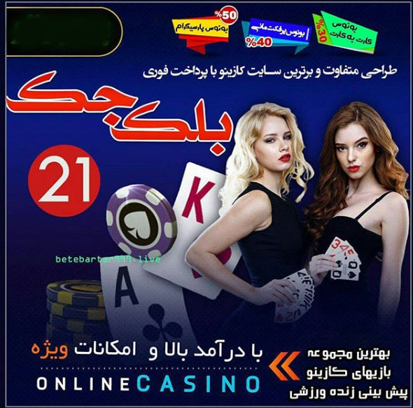 سایت بازی بلک جک 21 آنلاین شرطی ,آموزش بازی بلک جک تصویری,آموزش تصویری بازی ۲۱