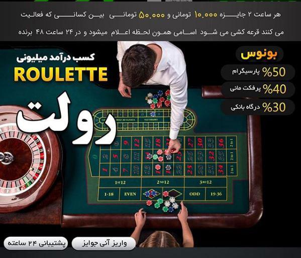 ترفندهای بازی رولت اروپایی,سایت شرط بندی بازی رولت,نحوه بازی رولت در کازینو,بازی رولت انلاین