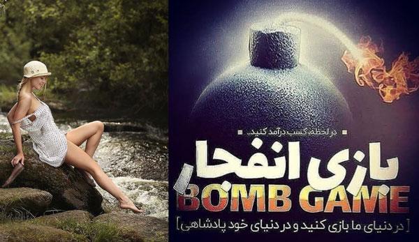 فیلم آموزش بازی انفجار , تقلب در بازی انفجار,ترفند بازی انفجار,برنده شدن در بازی انفجار,شرط بندی بازی انفجار,سایت بازی انفجار