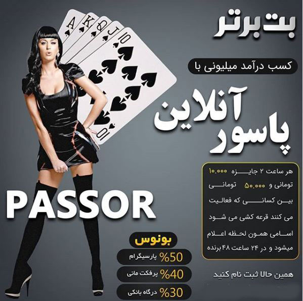 پاسور آنلاین,پاسور شرطی,سایت پاسور,پاسور 4 برگ,سایت شرط بندی پاسور,4 برگ انلاین شرطی