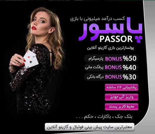 آموزش بازی پاسور 4 برگ شرطی,سایت شرط بندی پاسور انلاین,بازی پاسور