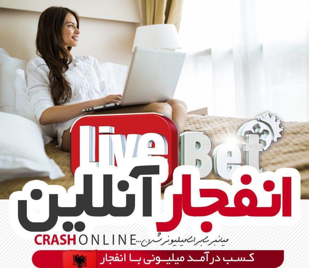 بازی انفجار در معتبر ترین سایت های کازینو ایرانی