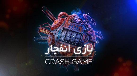 سایت بازی انفجار سیجل,سایت کازینو تهران,سایت کازینو ایران