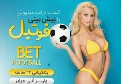 سایت شرط بندی و پیش بینی فوتبال با جوایز و ضرایب بالای معتبر