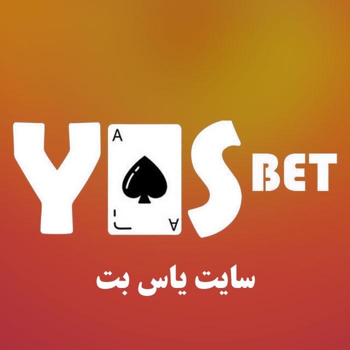 سایت بازی انفجار Yas bet + پیش بینی فوتبال yas bet