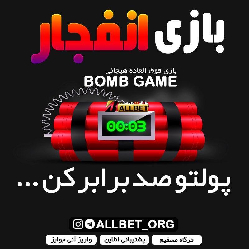 بهترین سایت بازی انفجار برای ثبت نام