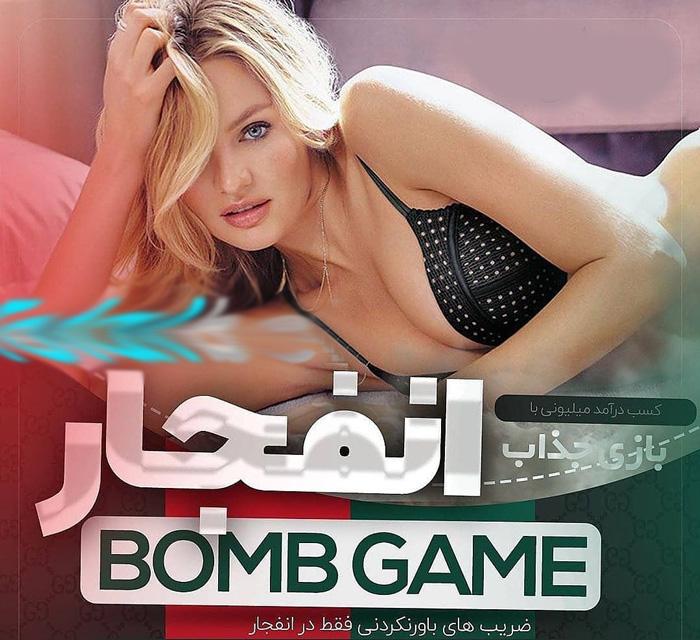 اموزش الگوریتم سایت بازی انفجار،بهترین الگوی سایت بازی انفجار،نکات مهم بازی انفجار