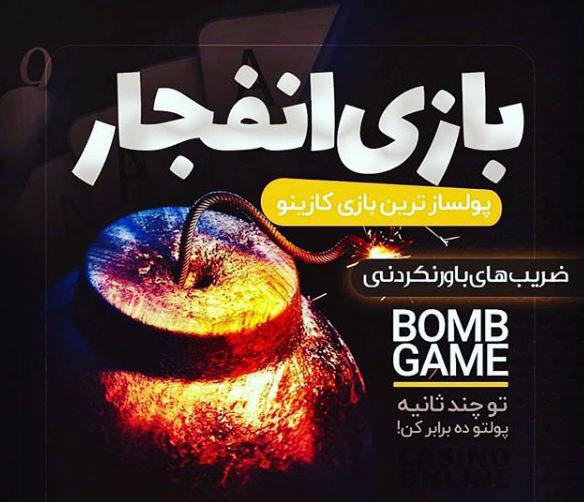 آموزش و رمزهای برد بازی انفجار،خرید ترفند های بازی انفجار،بازی انفجار سایت اپارات