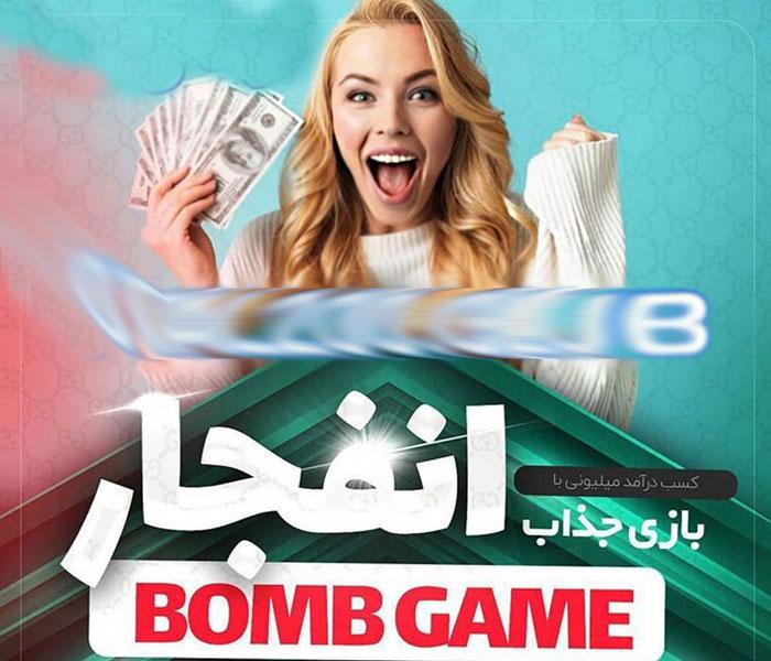 اینستاگرام بازی انفجار،اموزش کد تقلب سایت بازی انفجار،ترفند تقلب کردن در بازی انفجار