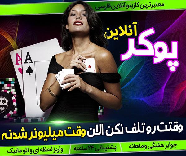 بهترین سایت پوکر آنلاین فارسی انواع مختلف بازی پوکر