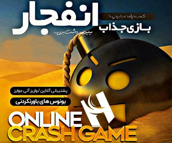 سایت بازی انفجار و تاک تیک تضمینی برای موفقیت برنده شدن میلیونی انفجار