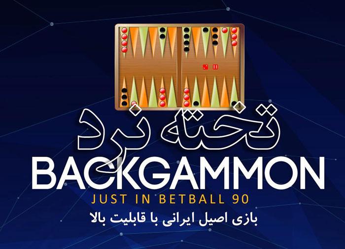 سایت شرط بندی بت بال 90 | آدرس سایت بازی انفجار (betball90) بت بال ۹۰