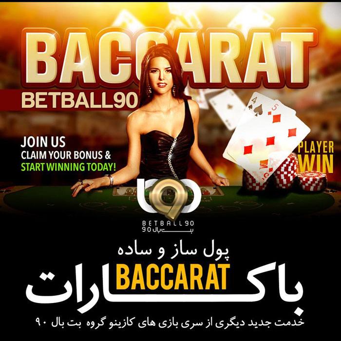 سایت شرط بندی بت بال 90   آدرس سایت بازی انفجار (betball90) بت بال ۹۰