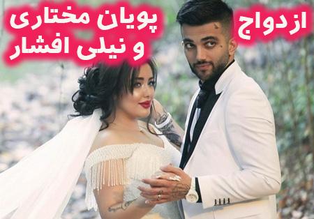 ازدواج و اینستاگرام پویان مختاری و نیلی افشار سایت حضرات