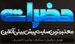 سایت حضرات (hazaratbet) پویان مختاری و شرط بندی سیستمی به چه روشی است
