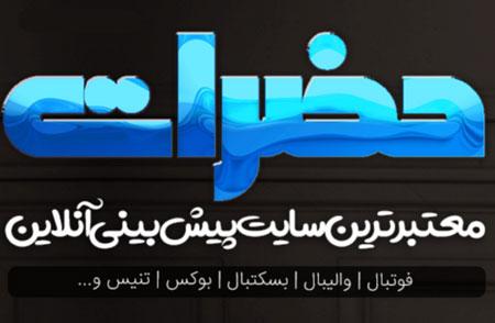 شرط بندی سیستمی در سایت حضرات (hazaratbet) پویان مختاری