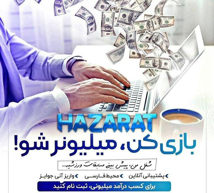 ترفندهای هک سایت حضرات hazarat پویان مختاری + آموزش هک بازی انفجار حضرات
