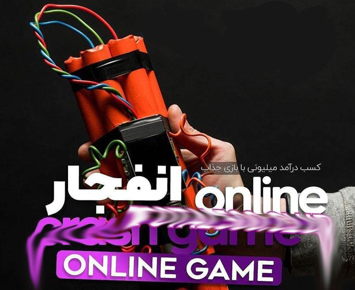 آموزش و ترفند بازی انفجار 2 برد خفن در انواع بازی انفجار