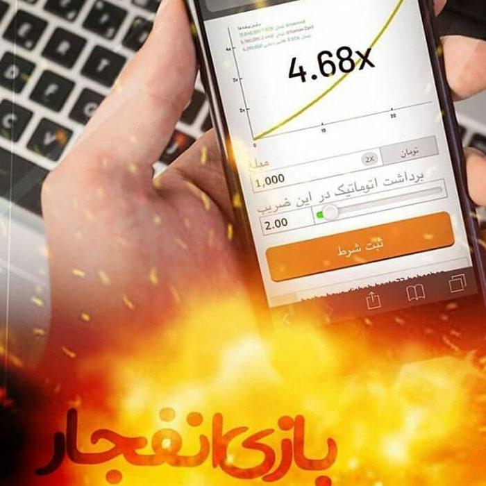 سایت شرط بندی پویان مختاری حضرات hazarat | سایت حضرات hazarat بازی انفجار