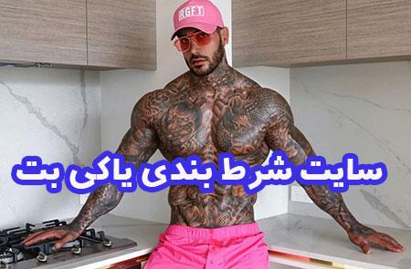 سایت یاکی بت سایت شرط بندی فیتنس سکسی معروف ایرانی