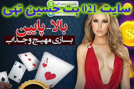 سایت 021 بت (021bet) حسین تهی خواننده مشهور ایرانی