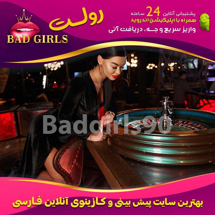 سایت شرط بندی احلام دختران بد (bad girls) + آدرس سایت بازی انفجار احلام