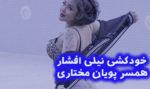 علت خودکشی نیلی افشار خانم پویان مختاری مدیر سایت حضرات
