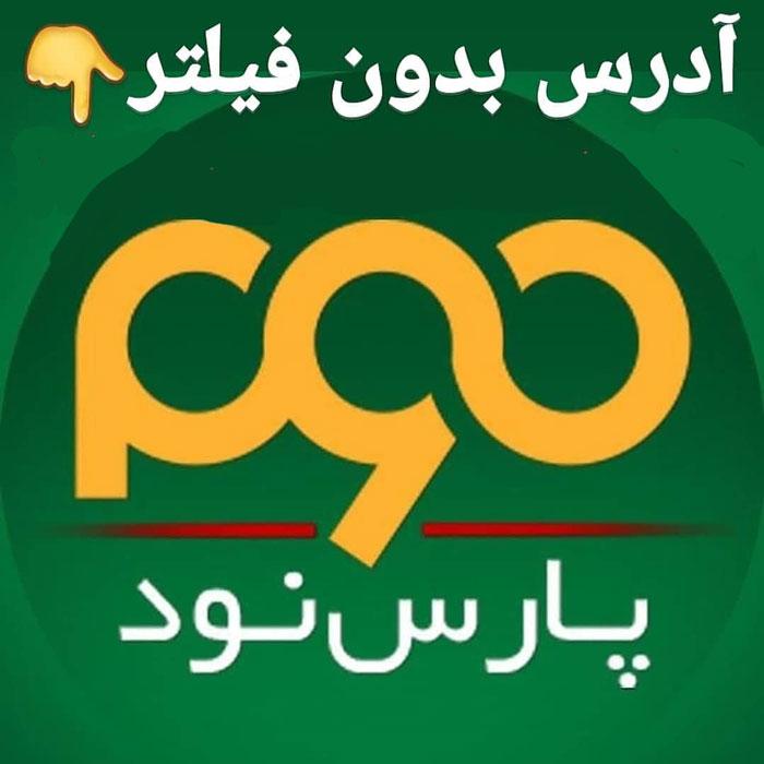 سایت پارس 90 مسابقه پیش بینی زنده پارس نود + ورود به pars90