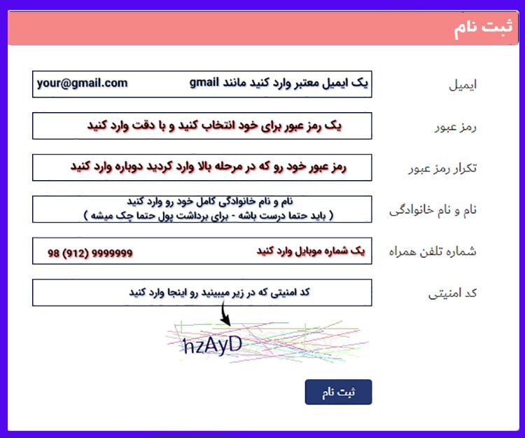 ثبت نام در سایت abt90 ساشا سبحانی + آموزش و ادرس بدون فیلتر