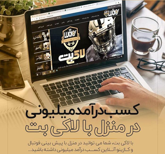 سایت شرط بندی لاکی بت با بازی انفجار + آدرس جدید سایت لاکی بت