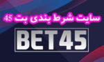 سایت شرط بندی بت 45 (bet45) | ادرس جدید بت 45 + سایت پیش بینی بت 45