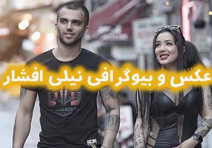 عکس خفن نیلی افشار همسر پویان مختاری و سایت حضرات