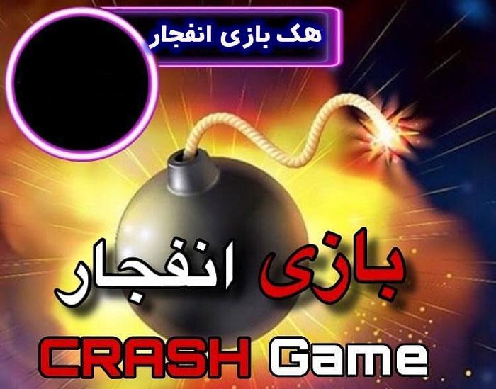 هک بازی انفجار با برنامه اکسل | بررسی نرم افزار هک و کد تقلب بازی انفجار