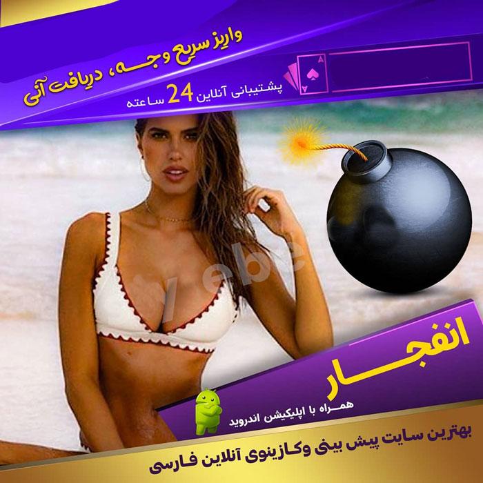 سایت بازی انفجار 021 بت - 021bet | آدرس سایت شرط بندی حسین تهی