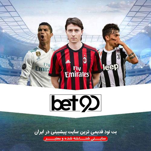 سایت شرط بندی بت ۹۰   ادرس جدید سایت bet90